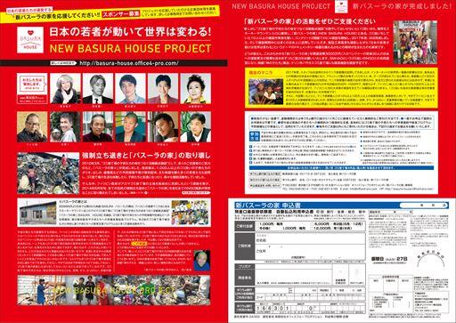 新バスーラの家毎月1000円募金~振込用紙