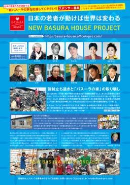 毎月1000円〜募金 振込み用紙 表